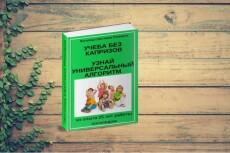 Дизайн тиражных книг 27 - kwork.ru