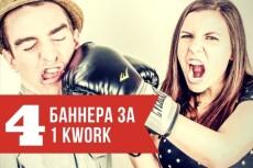 Сделаю баннер для соцсети 32 - kwork.ru