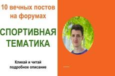 Крауд-ссылки - ручное размещение 10 ссылок на АВТО форумах 24 - kwork.ru