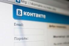 Соберу базу контактов сообществ ВК 11 - kwork.ru