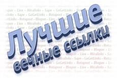 Ручное размещение 15 вечных ссылок с жирных трастовых сайтов 11 - kwork.ru