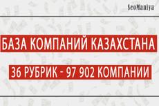 База компаний России - Транспортная сфера, Грузовые перевозки 35 - kwork.ru