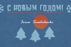 Размещу поздравление с праздничным событием на праздничном портале 23 - kwork.ru
