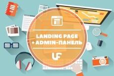 Сделаю Landing Page 18 - kwork.ru