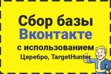 Анализ ваших конкурентов Вконтакте 3 - kwork.ru