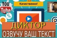 Я обработаю ваш голос для видео I'll process your voice for video 9 - kwork.ru