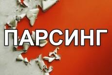Соберу базу организаций с Яндекс.Карты 21 - kwork.ru
