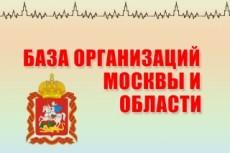 База Москвы по возрастам и полу 15 - kwork.ru
