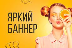 Дизайн баннера 111 - kwork.ru