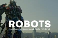 Уменьшение значения Alexa Rank выбранного сайта 6 - kwork.ru