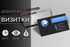Разработаю макет листовки, флаера или брошюры 30 - kwork.ru