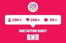 Добавлю 300 подписчиков + 25 комментариев 10 - kwork.ru