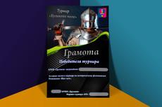 Именной дизайн грамоты или диплома 11 - kwork.ru