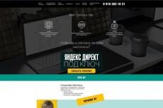 Создам лендинг, landing page, одностраничник 15 - kwork.ru