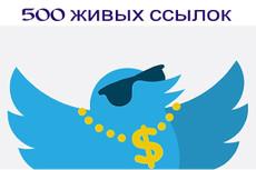 500 ссылок в Твиттер 22 - kwork.ru