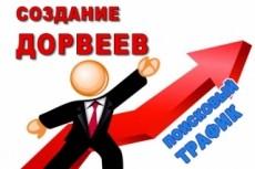 Увеличим посещаемость сайта до 501 посетителей в сутки 33 - kwork.ru