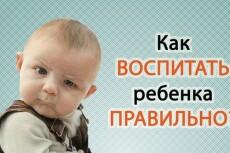 Статья Тайны гармоничных отношений в семье, советы воспитания детей 12 - kwork.ru