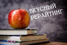 Сделаю качественный рерайт 41 - kwork.ru