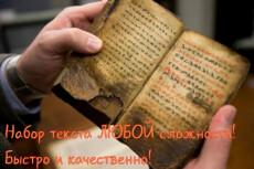 Наберу сканированный текст, с фотографий или сайтов, быстро, грамотно 14 - kwork.ru