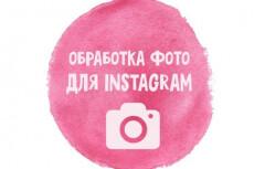Обработаю фото для соц. сетей 10 - kwork.ru
