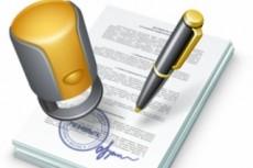 Консультация по юридическим вопросам 14 - kwork.ru