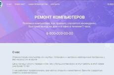 Продам готовый сайт на компьютерную тематику + 68 записей 11 - kwork.ru