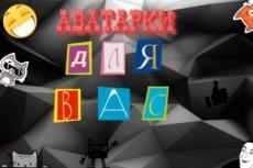 Сделаю шапку и аватарку для вашего YouTube канала 18 - kwork.ru