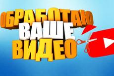 Картинка Превью. Значок для видео YouTube 25 - kwork.ru