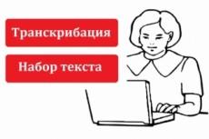 Наберу текст с ауди или видео файлов 15 - kwork.ru