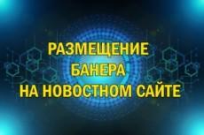 Размещу Ваш баннер на новостном сайте на 1 месяц 7 - kwork.ru