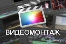 Обрежу видео 9 - kwork.ru