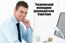 Персональный помощник 14 - kwork.ru