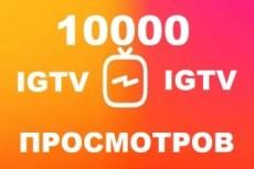 7000 Просмотров вашего видео на телевидении IGTV в Инстаграм + Бонус 14 - kwork.ru
