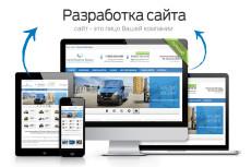 Перенос сайта на новый хостинг, Wordpress, DLE, Joomla, Bitrix 18 - kwork.ru