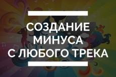 Минус в клубном стиле 19 - kwork.ru