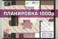 Планировка и перепланировка 70 - kwork.ru