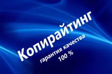 Выполню рерайт до 5000 символов 21 - kwork.ru