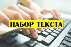 Качественный набор текста или транскрибация 10 - kwork.ru