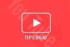 Сделаю превью для youtube 18 - kwork.ru