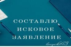 Подготовка исковых заявлений в суд 23 - kwork.ru