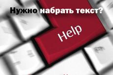 Набор текста с PDF и Djvu скана, фотографий и картинок, рукописи 10 - kwork.ru