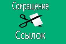 Сокращу 500 ваших ссылок 9 - kwork.ru