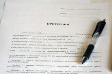 Составлю исковое заявление в суд 29 - kwork.ru