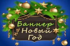 Создание дизайна яркого баннера для промопоста Вконтакте 13 - kwork.ru