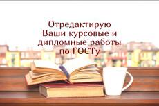 Отредактирую курсовые, дипломные работы по ГОСТу 14 - kwork.ru