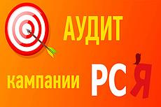 Аудит действующей Рекламной компании в РСЯ 6 - kwork.ru