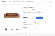 Создание адаптивного интернет-магазина на OpenCart последней версии 9 - kwork.ru