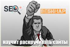 Вебинар. Освой навык создания продающих текстов за 5 дней 35 - kwork.ru