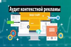 Контекстная реклама в РСЯ - больше клиентов за меньшие деньги 13 - kwork.ru
