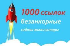 Прогон, вашей ссылки! 300+ проверенных по checktrust доноров, спам меньше 15 14 - kwork.ru